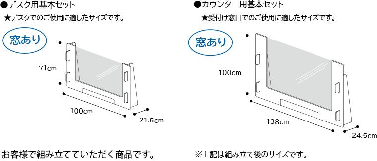 飛沫防止対策パーテーション デスク用基本セット・カウンター用基本セット 仕様 サイズ パーテーション上部のフレームがなく見通しの良い作り 手元部分を切り離して書類等の受け渡し可能