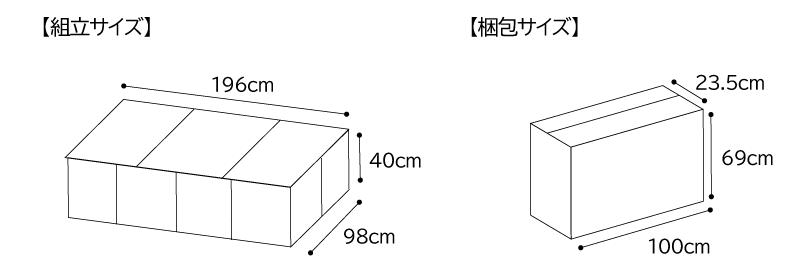ダンボールベッド サイズ