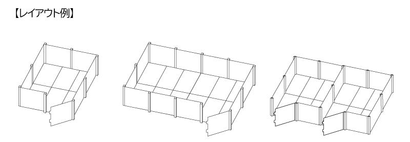 避難所用段ボールパーテーション 組み合わせ
