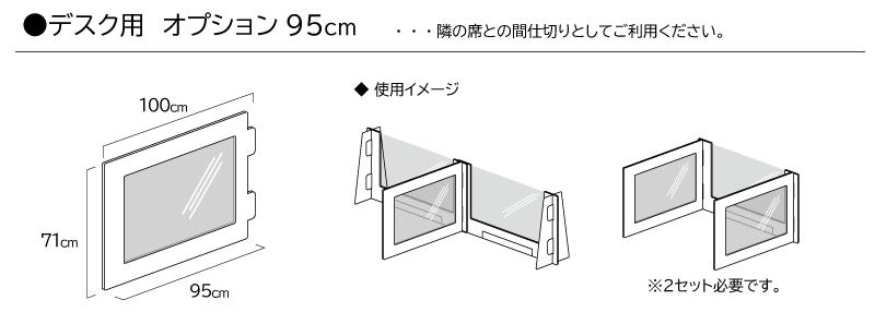 デスク用オプション95cm 仕様