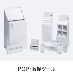 POP・販促ツール