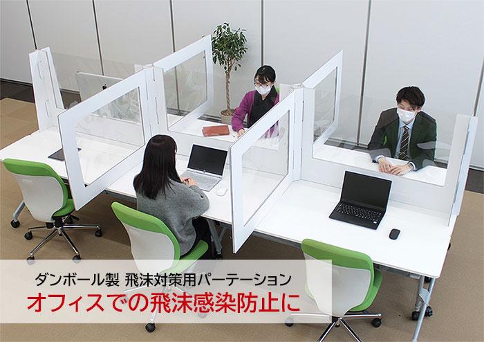 飛沫対策パーテーション。オフィスの飛沫防止対策。